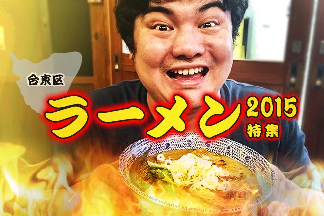 85786段田のおすすめ!台東区上野・御徒町の美味しいラーメン屋8選のアイキャッチ