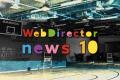 Webディレクター250名が選んだ!2014年インターネット業界10大ニュース