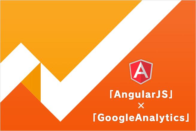 AngularJSで作成したシングルページアプリケーションをGoogleアナリティクスでトラッキングさせる方法