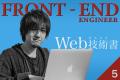 フロントエンドエンジニアがオススメするWeb技術の書籍5選