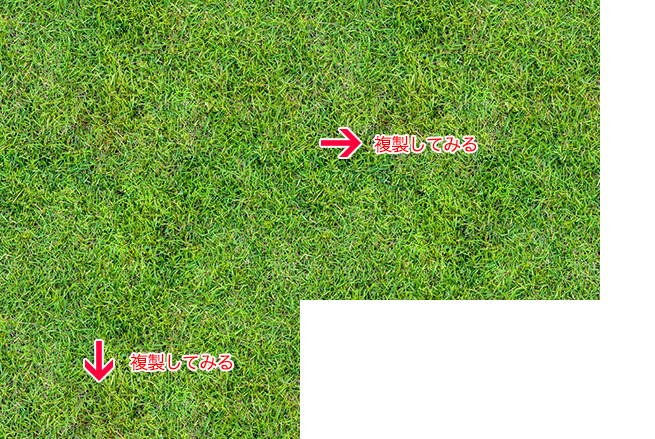 Photoshopで芝生やレンガの写真からシームレスなパターンテクスチャ素材を作る方法 | 株式会社LIG - No.5
