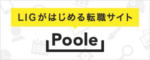 IT/Web転職 Poole