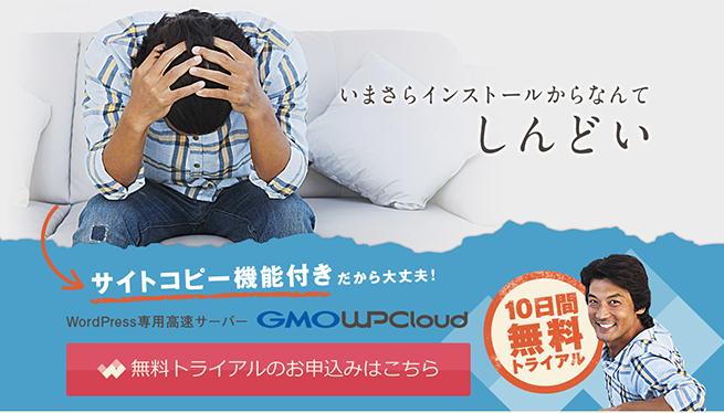 WordPressに最適化された専用高速サーバー【GMO WP Cloud】