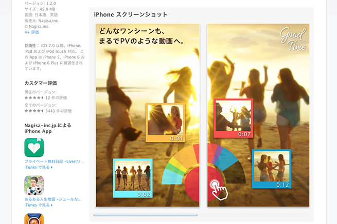 スクリーンショット 2015-01-08 21.13.08(2)のコピー