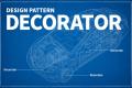 【PHPで学ぶデザインパターン入門】第2回 Decoratorパターン