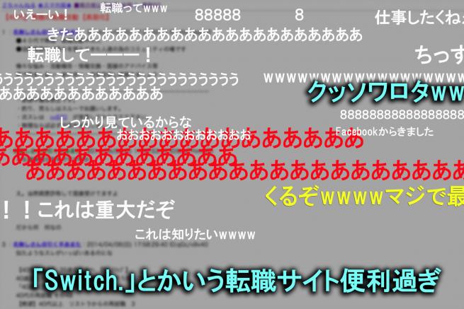 「Switch.」とかいう転職サイト便利すぎクッソワロタwww