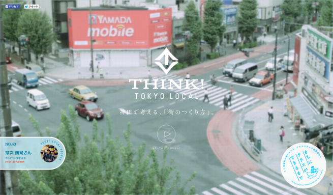 Think  Tokyo Local   神田で考える、「街のつくり方」
