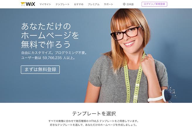 ホームページ作成   ホームページビルダー 無料   WIX