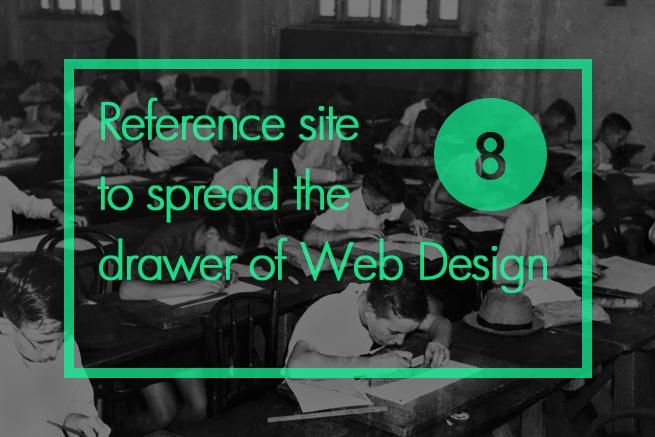Webデザインのひきだしが広がる参考サイト8選