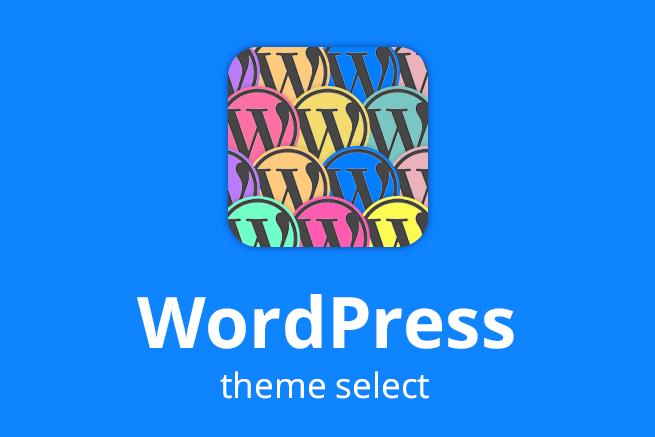 WordPressのテーマ選びで気をつけるべきポイントとオススメテーマ7選
