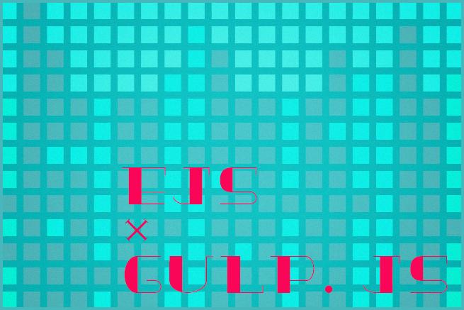 テンプレートエンジン「EJS」とタスクランナー「Gulp.js」で爆速HTMLコーディング