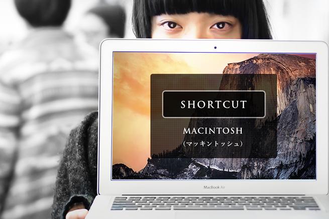Mac初心者が覚えておきたい基本的なショートカットキー一覧