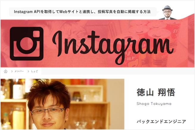 Instagram APIを取得してWebサイトと連携し、投稿写真を自動に掲載する方法