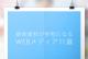 月間PV・UUや広告メニューが分かる媒体資料(メディアガイド)のWebメディア11選