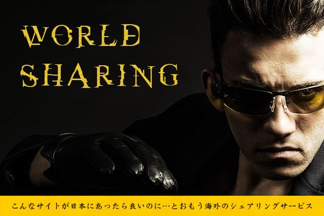 日本にもあればいいのに!海外のシェアリングサービス14選「skillshare」「dogvacay」など