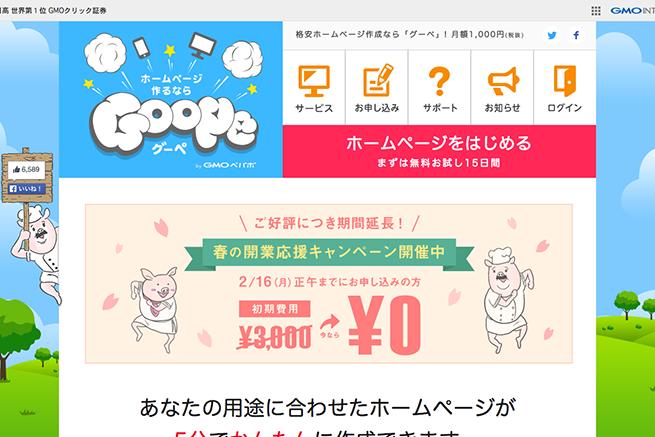 格安ホームページ作成サービスなら「グーペ」お試し無料!
