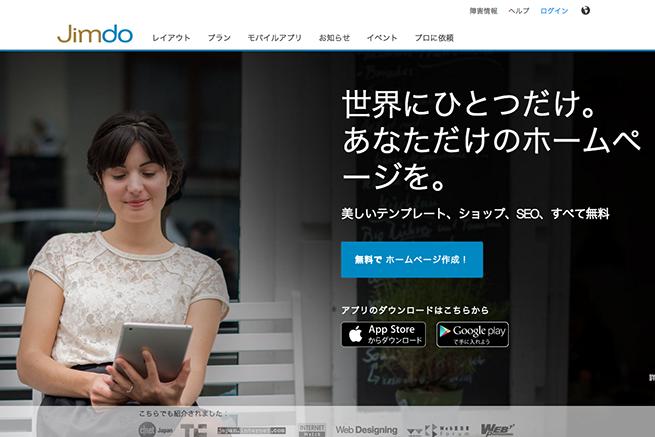 ホームページ作成   簡単ホームページ作成サービス   Jimdo(ジンドゥー)