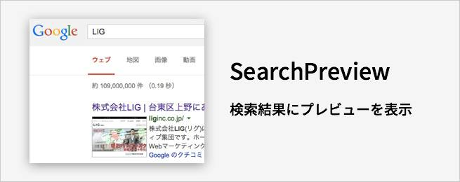 SearchPreview