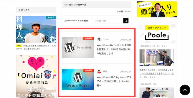 searchwordpress