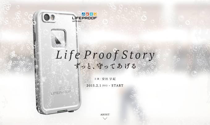 Life Proof Story ―ずっと、守ってあげる―