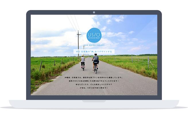 usiodesignproject