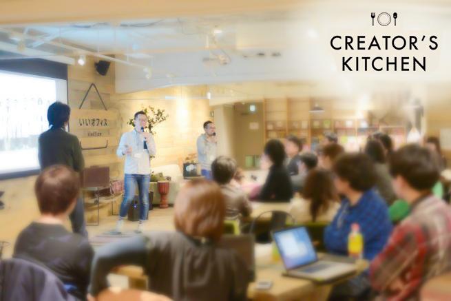 チームラボ×IMJ×LIG合同イベント第2回「クリエイターズキッチン」を開催しました