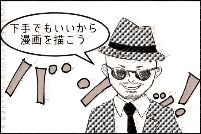 デジタル漫画制作ソフト「CLIP STUDIO PAINT」で漫画を描くための7つのテクニック