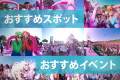 【2015ゴールデンウィーク】東京周辺のお出かけにおすすめなスポット&イベントまとめ!