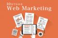 【保存版】10分でわかるWebマーケティング手法の全施策まとめ【図解付き】