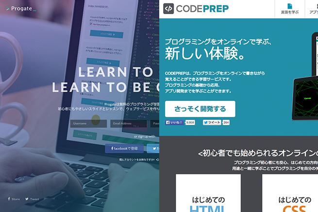 コーディング初心者必見!ゲーム感覚で学べるプログラミング学習サイト「Progate」「CODEPREP」