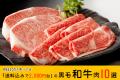Amazonで売ってる「送料込みで2,000円台」の黒毛和牛肉10選