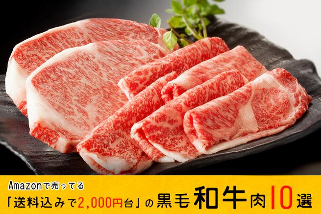 154839Amazonで売ってる「送料込みで2,000円台」の黒毛和牛肉10選のアイキャッチ