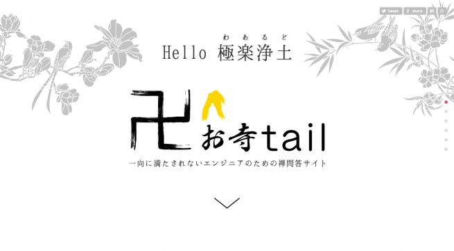 お寺tail|一向に満たされないエンジニアのための禅問答サイト
