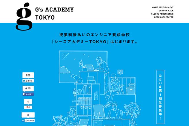 ジーズアカデミーTOKYO|エンジニア・プログラミング専門スクール(学校)