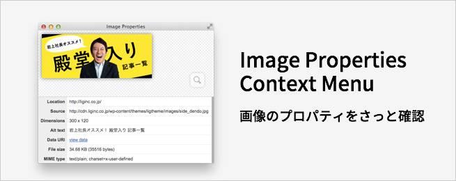ImagePropertiesContextMenu