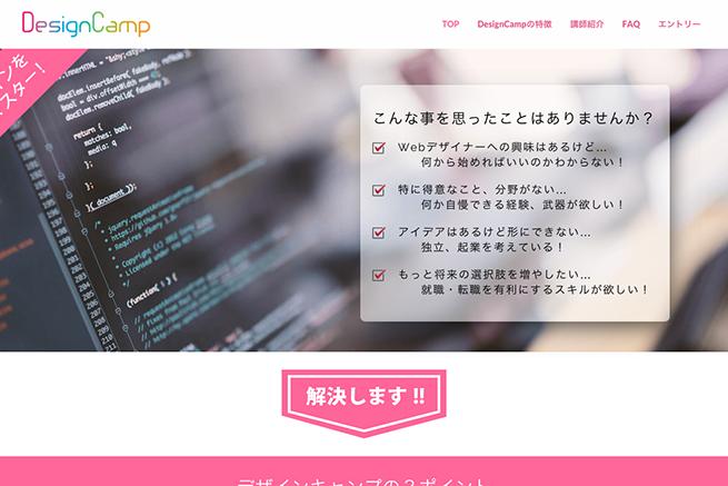 1ヶ月でWebデザインをマスター|DesignCamp デザインキャンプ