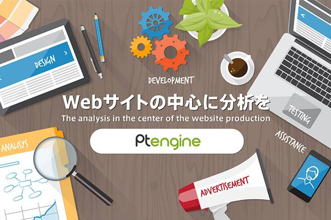 Webサイト制作の中心に分析を!Ptengineの便利な機能と使い方【導入編】
