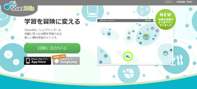 s_無料学習サイトShareWis(シェアウィズ)