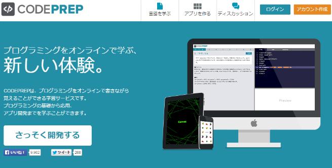 CODEPREP  オンラインでプログラミングを学ぼう