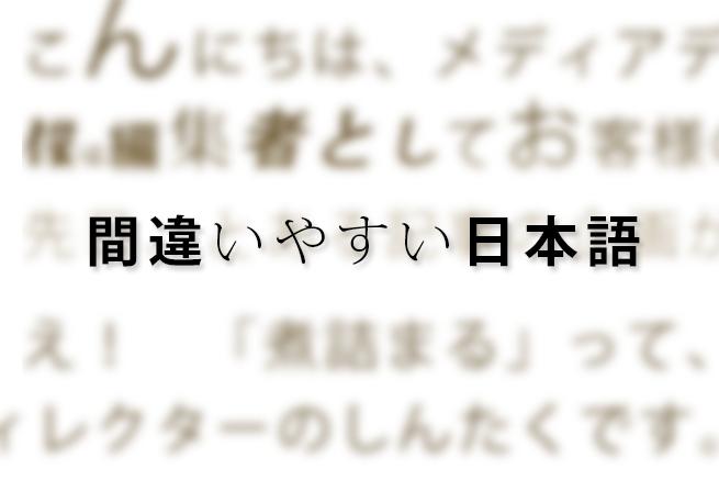 「情けは人の為ならず」「確信犯」「役不足」などの間違いやすい日本語まとめ