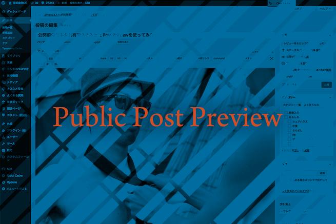 公開前の記事を共有できるWordPressプラグイン「Public Post Preview」