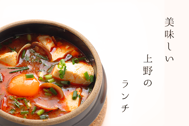 156608LIG社員おすすめの美味しい上野のイタリアン/海鮮/焼肉/韓国料理ランチ5選のアイキャッチ