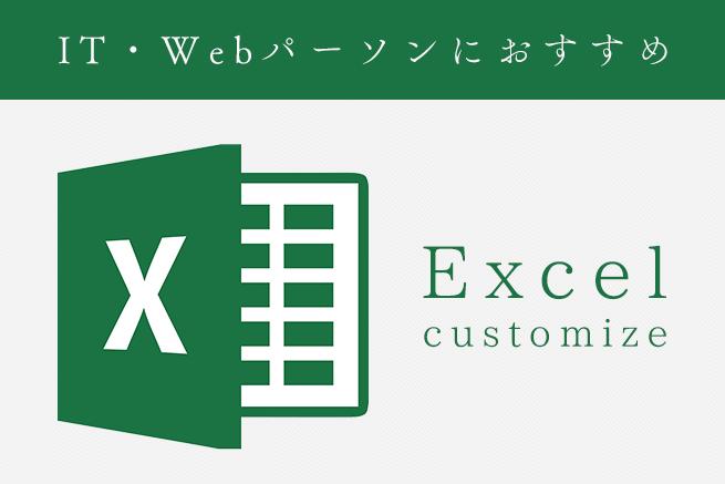 エクセル(Excel)のショートカット作成やリボンの非表示などのカスタマイズ術5選