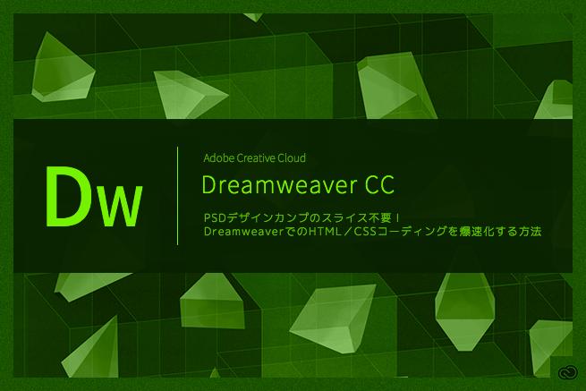 PSDデザインカンプのスライス不要!DreamweaverでのHTML/CSSコーディングを爆速化する方法