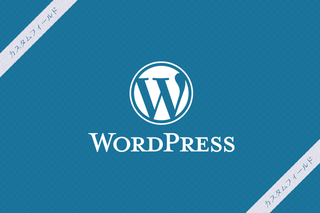158083WordPressのカスタムフィールドを利用して、過去記事の公開日時を自動で変更する方法のアイキャッチ