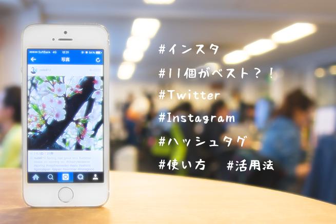 インスタは11個がベスト?Twitter・Instagramのハッシュタグの使い方と活用法
