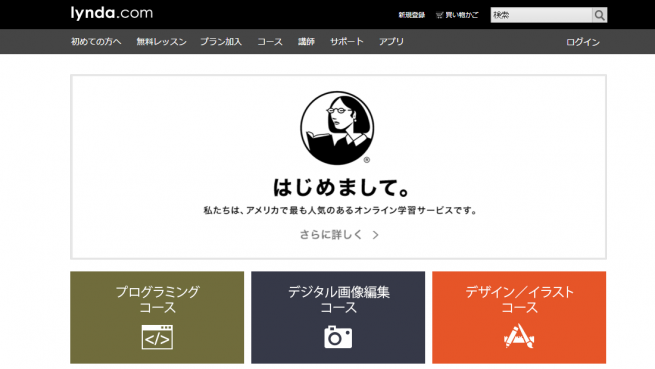 s_lynda.com   仕事・趣味に活かせるオンライン動画学習サイト