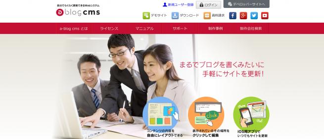 a blog cms スマホ・PCサイトを一元管理!