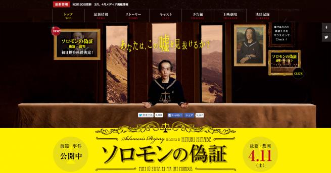 映画『ソロモンの偽証』オフィシャルサイト <前篇・事件>2015年3月7日(土)、<後篇・裁判>2015年4月11日(土)公開