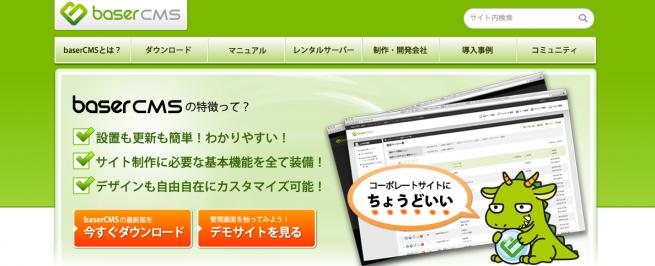 baser CMS   国産オープンソース!フリー(無料)で『コーポレートサイトにちょうどいいCMS』